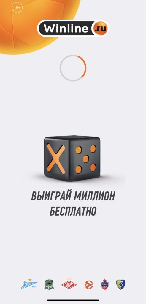 приложение winline