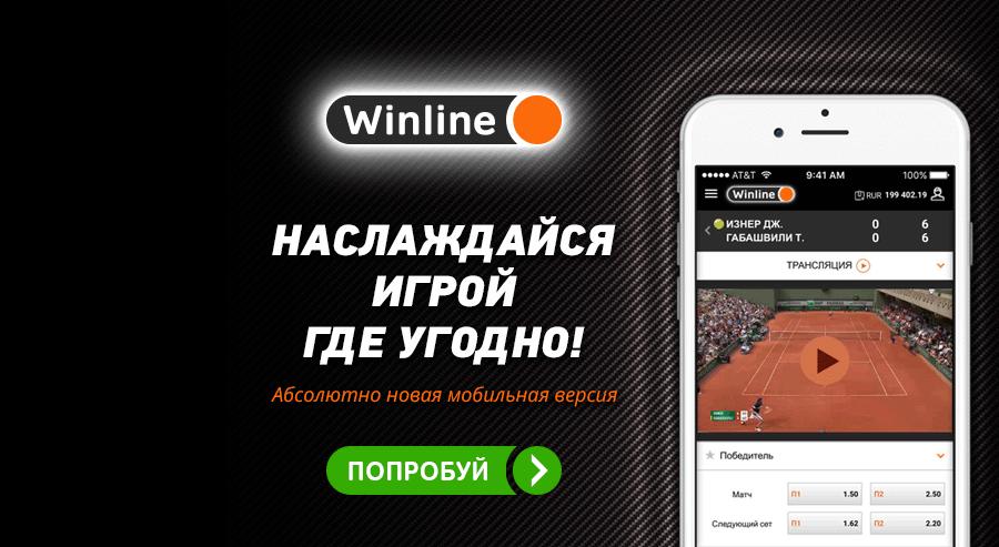 Winline скачать